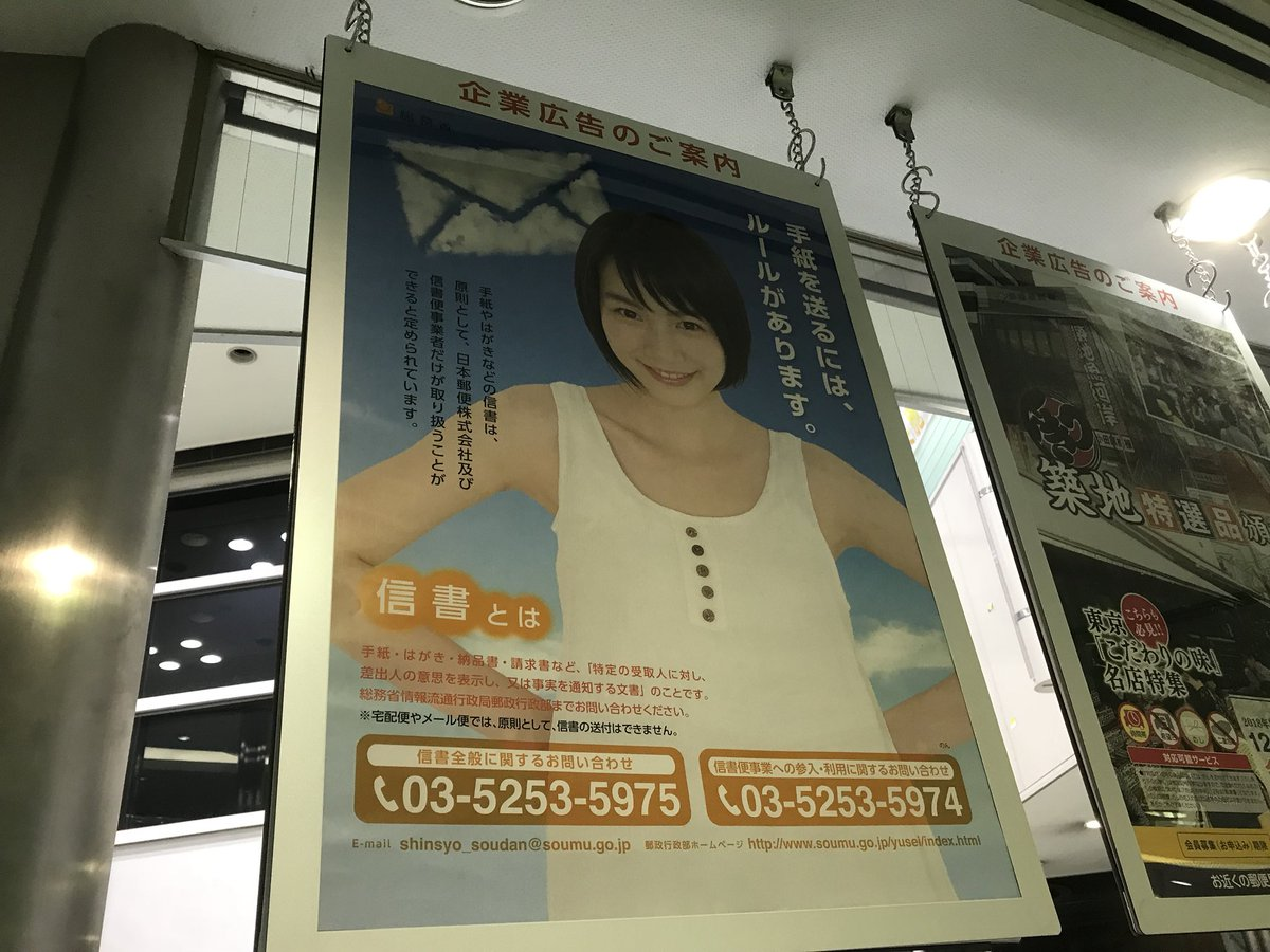 渋谷郵便局 hashtag on Twitter