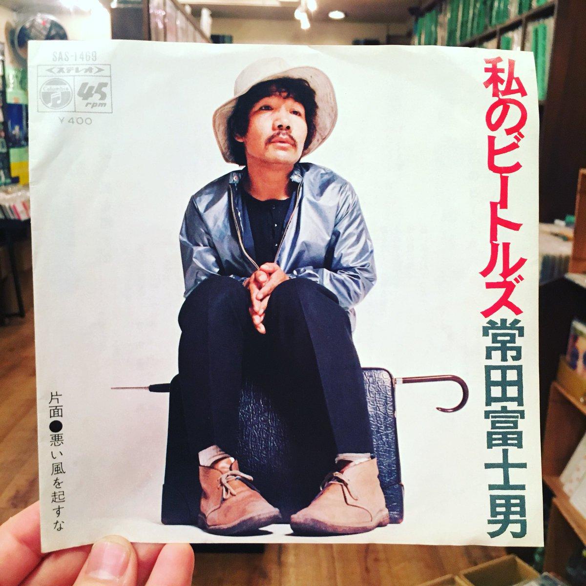 常田富士男 私のビートルズpic.twitter.com/2vRSH4ix27