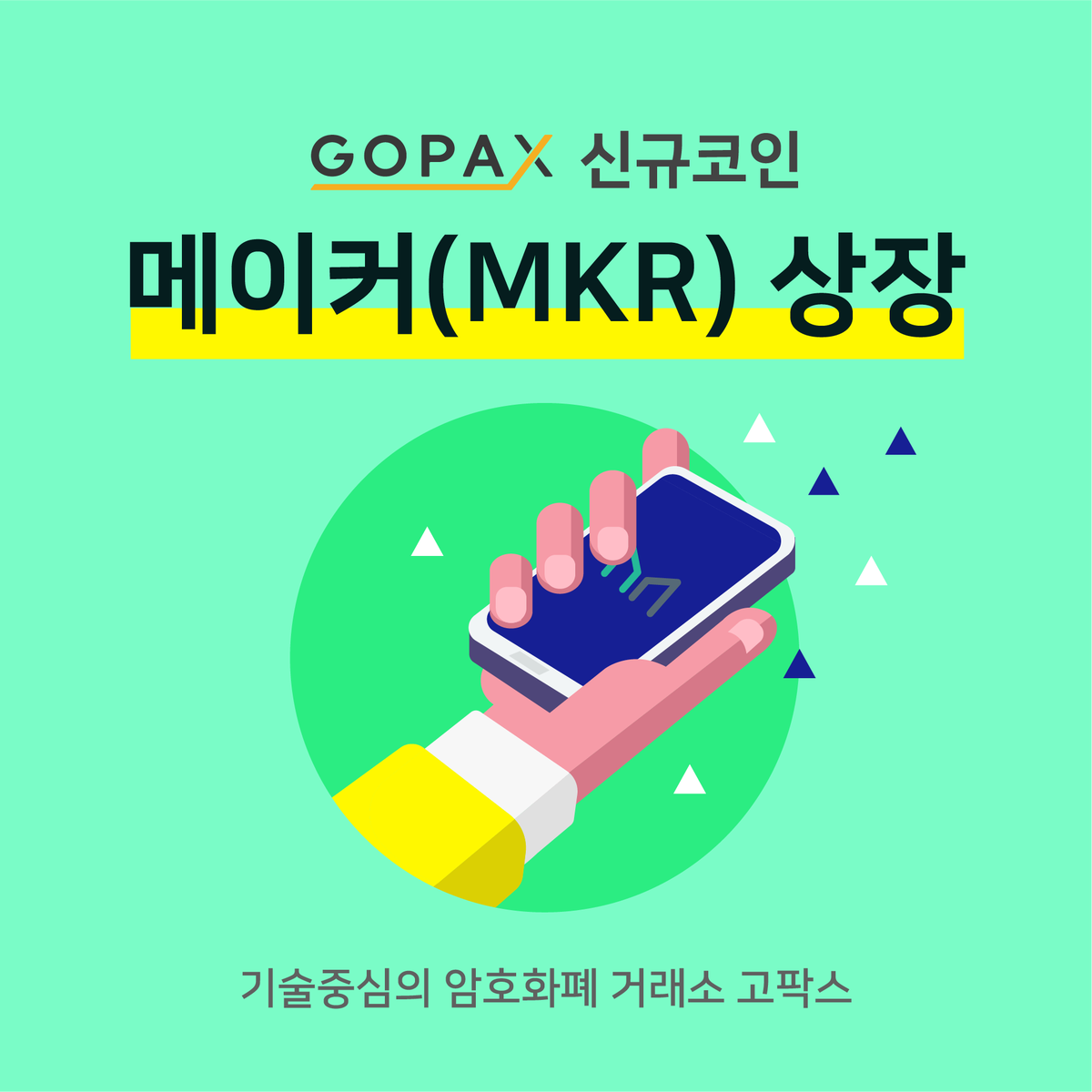 Read More From Our News Out Of Korea Https Medium Makerdao Gopax Introduces Mkr Krw Pairing And Dai As Quote Currency 86d9a7e617d8 Pic Twitter