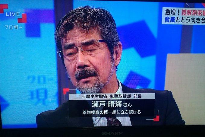 3日前に退官された瀬戸晴海 元厚生労働省麻薬取締部部長がクロ現に出演して話題にwww
