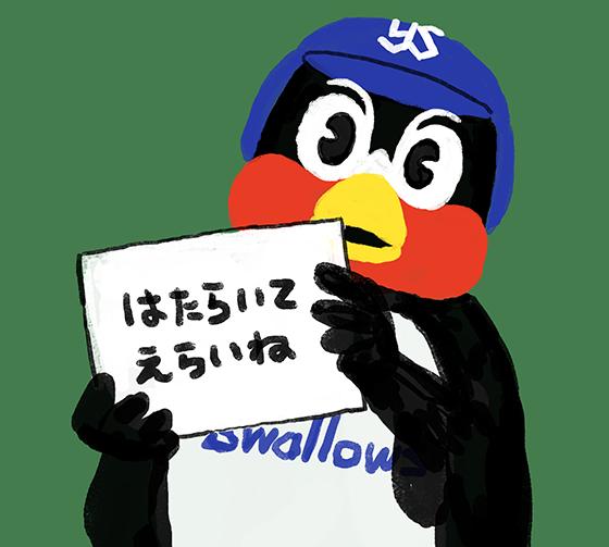 つば 九郎 イラスト