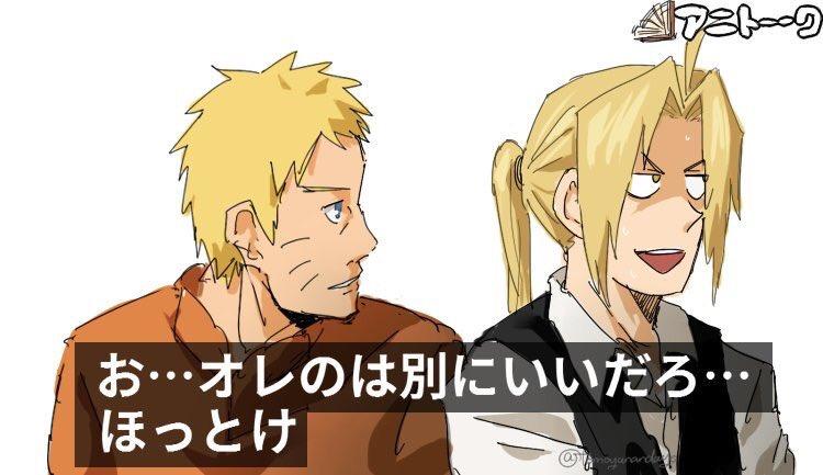 アニメのキャラクターが集まって馴れ初め大会♪エドが一番、カッコよくて可愛い告白!