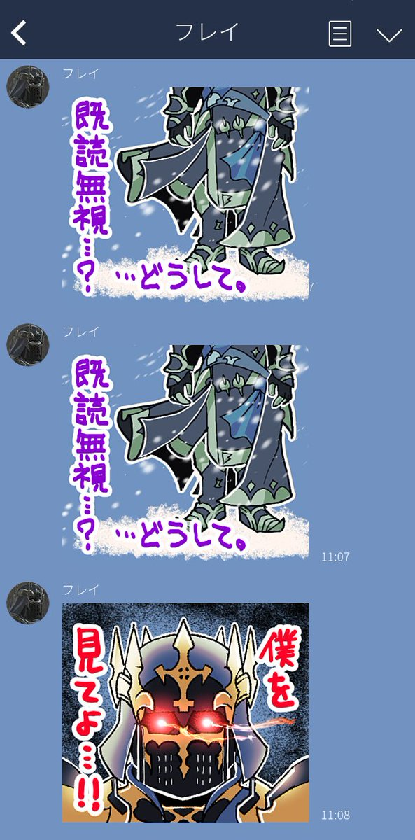 影身のフレイbot(5.0ありがとう)...