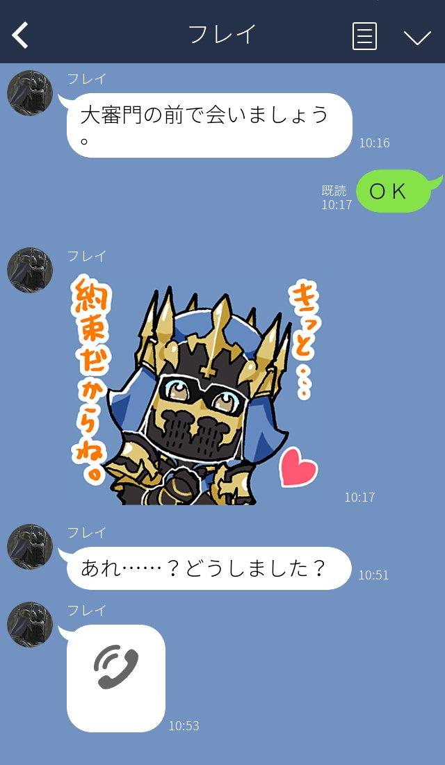 影身のフレイbot (@FF14Fray_bot...