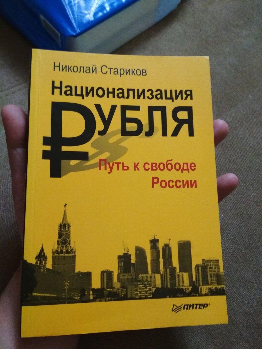 НАЦИОНАЛИЗАЦИЯ РУБЛЯ ПУТЬ К СВОБОДЕ РОССИИ СКАЧАТЬ БЕСПЛАТНО