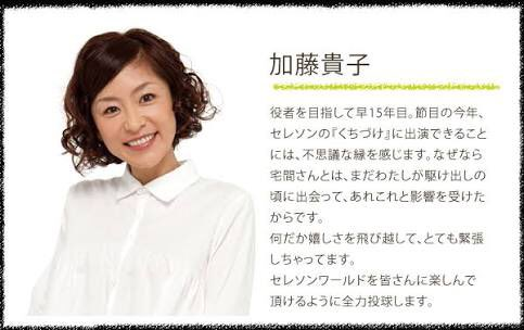 加藤貴子 メッセ
