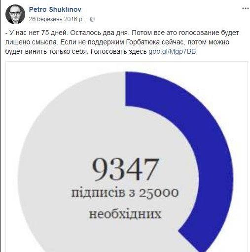 Луценко не имеет оснований забирать дело Бубенчика у Департамента спецрасследований, - Горбатюк - Цензор.НЕТ 2771