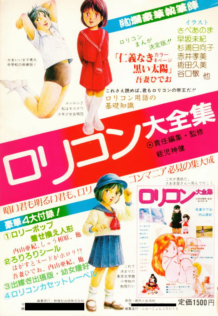 有名  炉利    ヌード    昭和 昭和ロリ全裸1985女児ヌード写真集投稿画像158枚