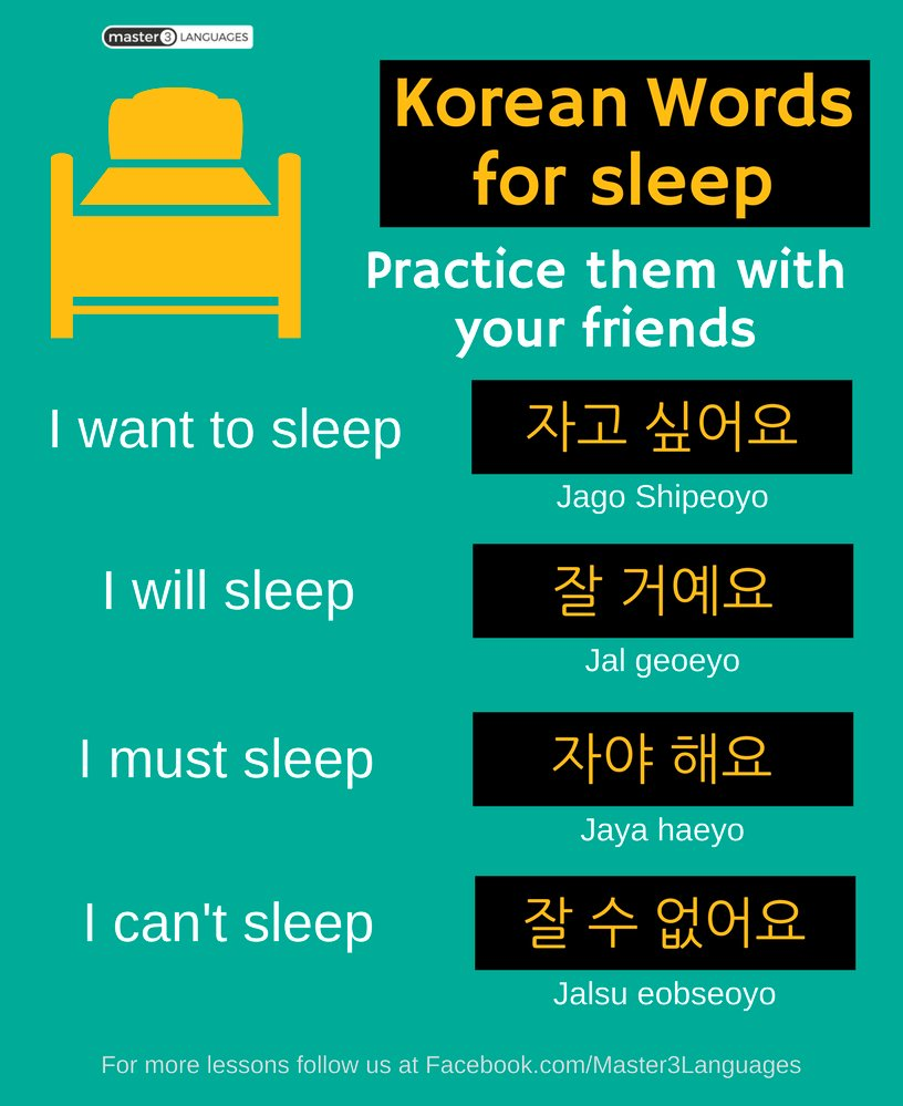 masterlanguages on korean words for sleep how do you