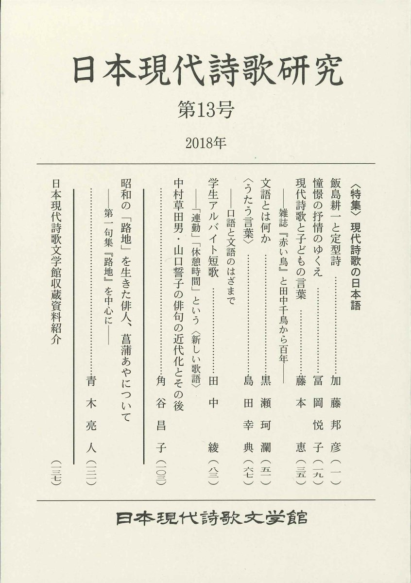 """日本現代詩歌文学館 on Twitter: """"研究紀要『日本現代詩歌研究 第13号 ..."""