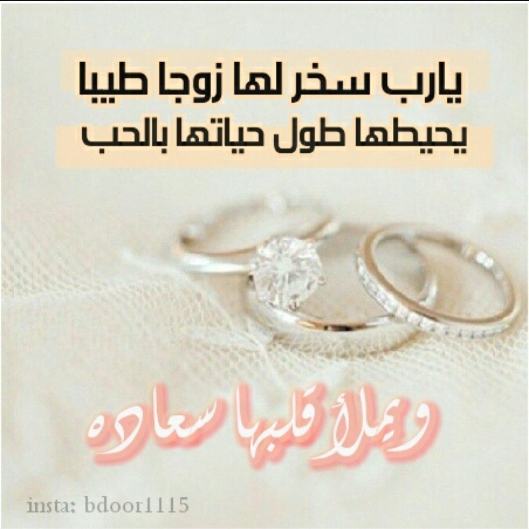 Etiqueta عروستنا Al Twitter