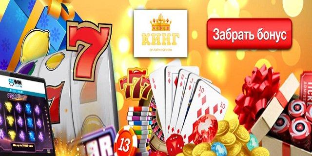 Как вывести бонус в казино казино рояль фильмы онлайн