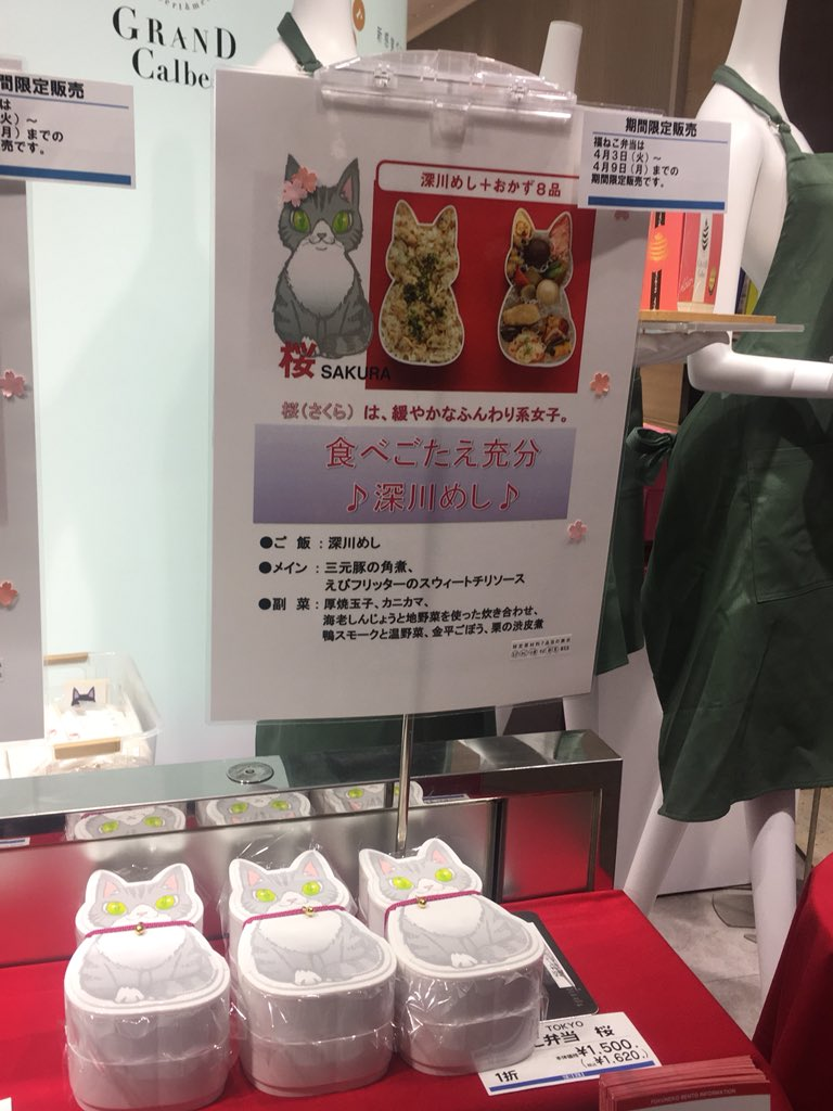渋谷西武さんきたよ〜〜!!! お弁当まだ3匹ニャーいたので嬉しい💕  *写真&ツイッター了解いただきました。