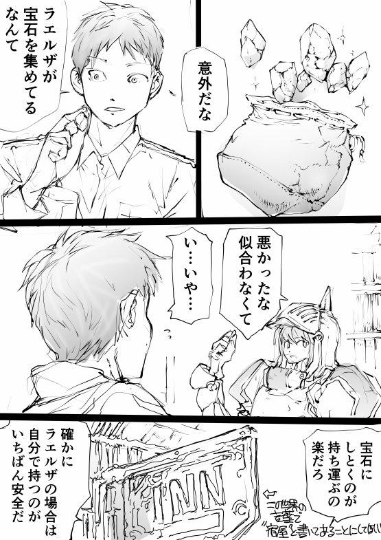 屋 さん 便利 斎藤
