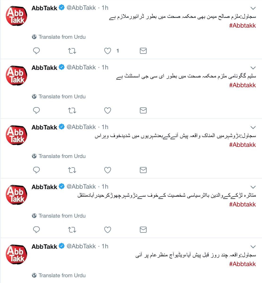 Umar On Twitter Arbab Rahim Ppp Leader Supervised The Gang Rape