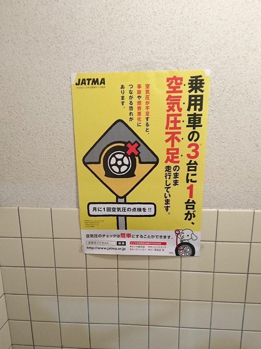 会社で「トイレの壁に穴があるからポスター貼って隠しておいて」 と依頼されたので120%の仕事をしておいた👏