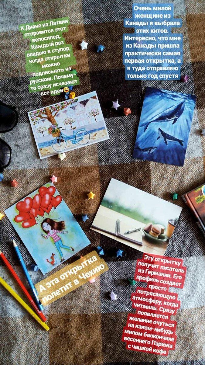 Почему не приходят открытки с посткроссинга