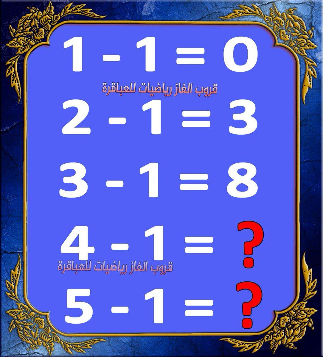 قروب الغاز رياضيات للعباقرة 13