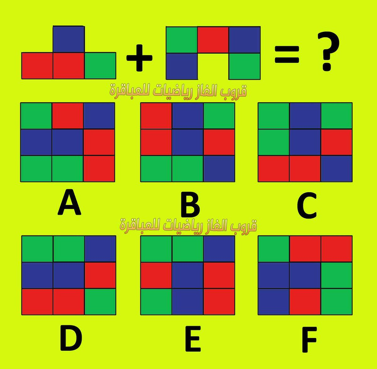 الغاز رياضيات للعباقرة On Twitter ماهو الخيار الصحيح رياضيات الغاز لغز Math Puzzle