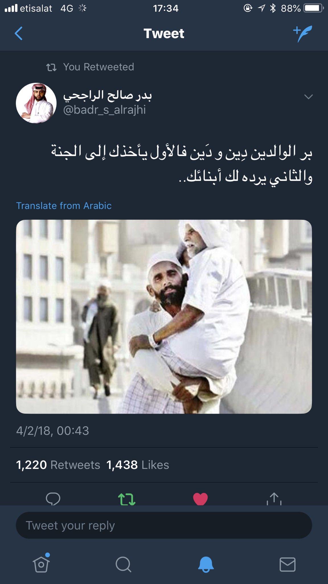 #ابي #الاباء_نعمه #محمد_الحوسني @badr_s_alrajhi https://t.co/bdbcYF7xcX