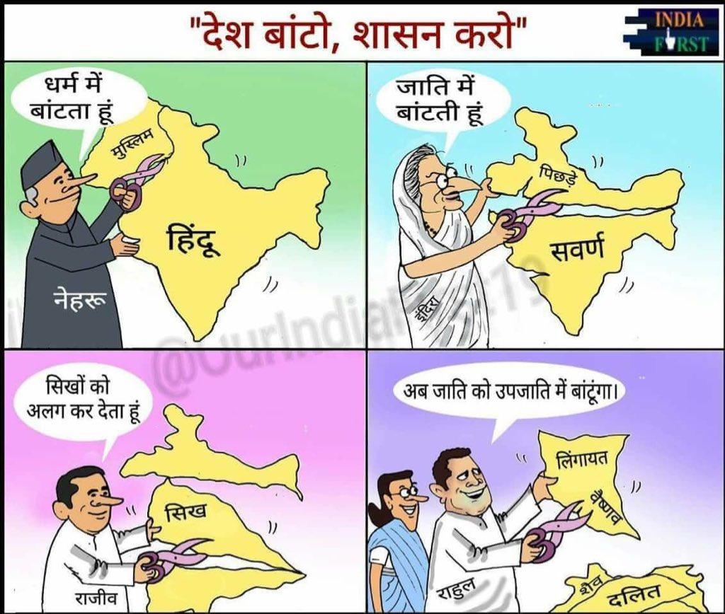 देश को बाँटना तो कोंग्रेस के dna में है, पहले धर्म पे हिंदुस्तान और पाकिस्तान बनाया, फिर किया स्वर्ण और पिछड़े में भेदभाव, फिर कोशिश की सीखो को अलग करने की, अब आए जातीवाद पे।
