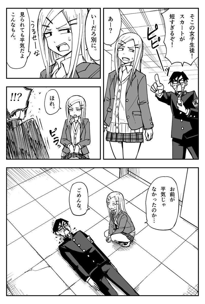 1ページ漫画『弱い風紀委員』