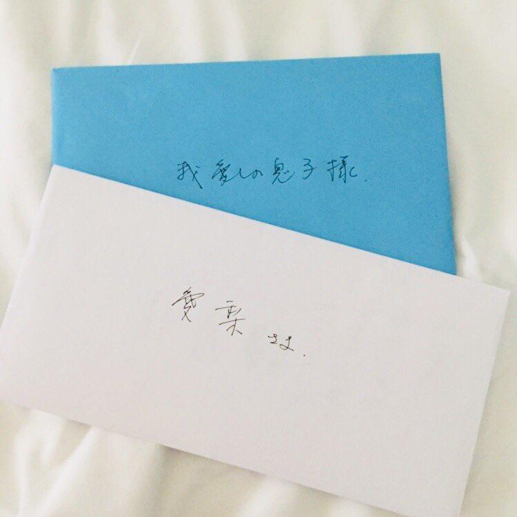 お母さんが私と主人に置き手紙していきました♡ 今までは「我が愛しの娘 愛梨へ」だったのが「我が愛しの息子」と😳‼︎ あれれ?🤪私わぃ⁇