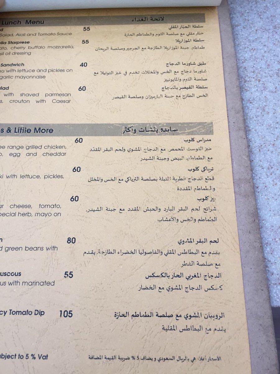 فطور فارس منيو الرياض
