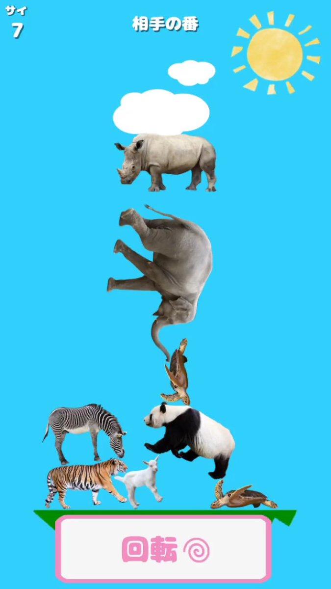 """BS👯👯♂️どうぶつタワーバトル中毒 a Twitter: """"浅くディレイがかかっていますが、カメへのめり込み経由でビタ置き不要のため、ゾウの位置とカメの角度さえ気をつければ割と簡単に再現できそうな気がします (?) #DTB_アジアゾウ #DTB_対ウミガメ #どうぶつタワーバトル… """""""