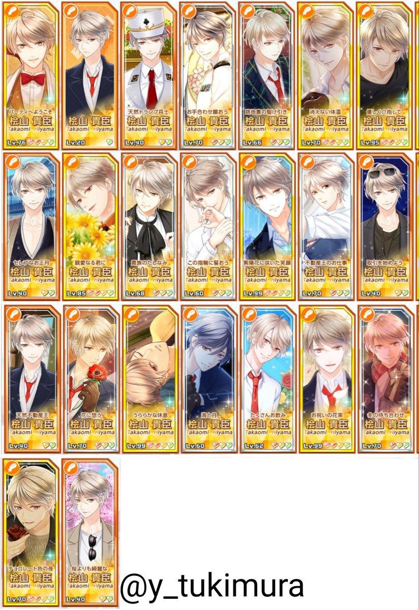 神楽 亜貴 カード