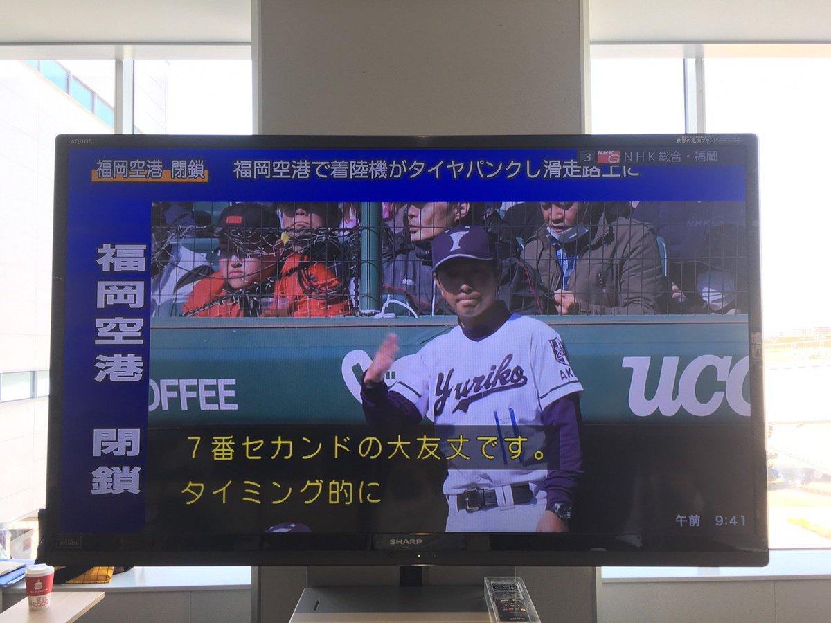 空港 閉鎖 福岡