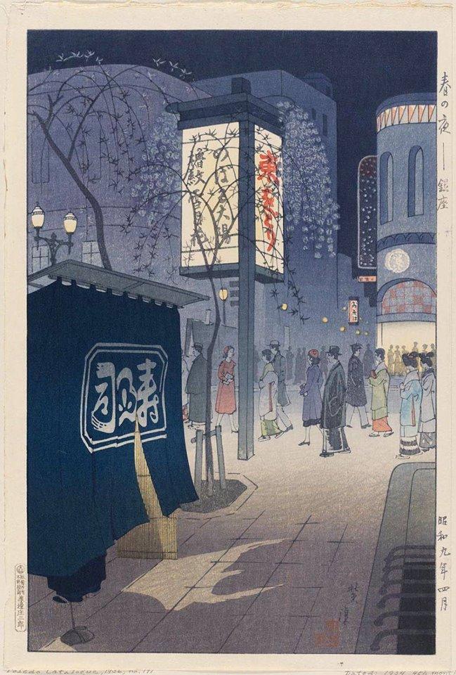 笠松紫浪 Shiro Kasamatsu (1889-1991), Spring...