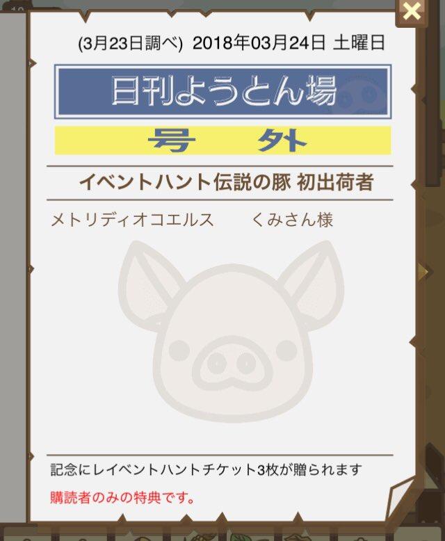 養豚場mix イベントチケット