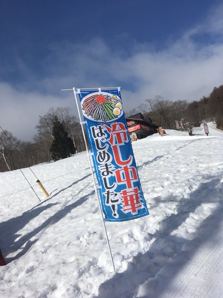スキー 場 天気 池の平 温泉