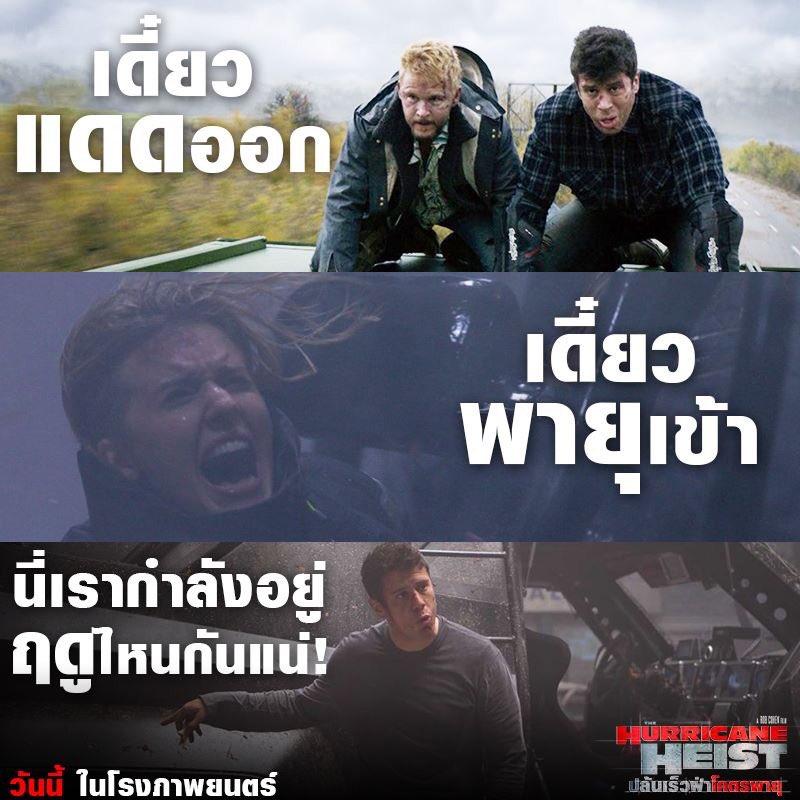 ถ้าถามว่าตอนนี้เราอยู่ในฤดูไหน แอดบอกเลยว่า สับสน!!  #HurricaneHeist ปล้นเร็วฝ่าโคตรพายุ วันนี้ ในโรงภาพยนตร์