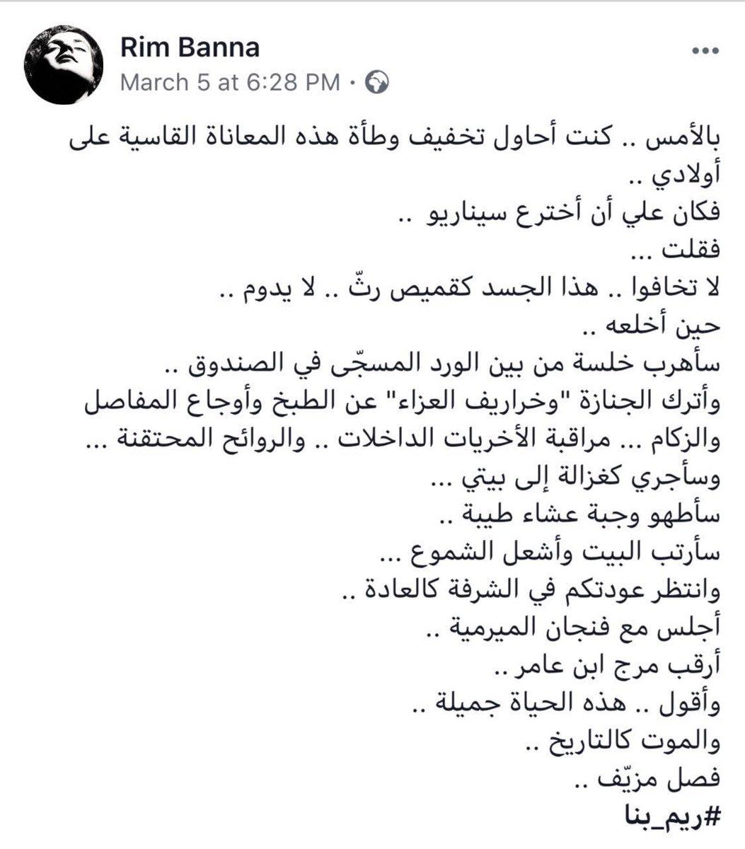 فيروز Fairouz's photo on #ريم_بنا