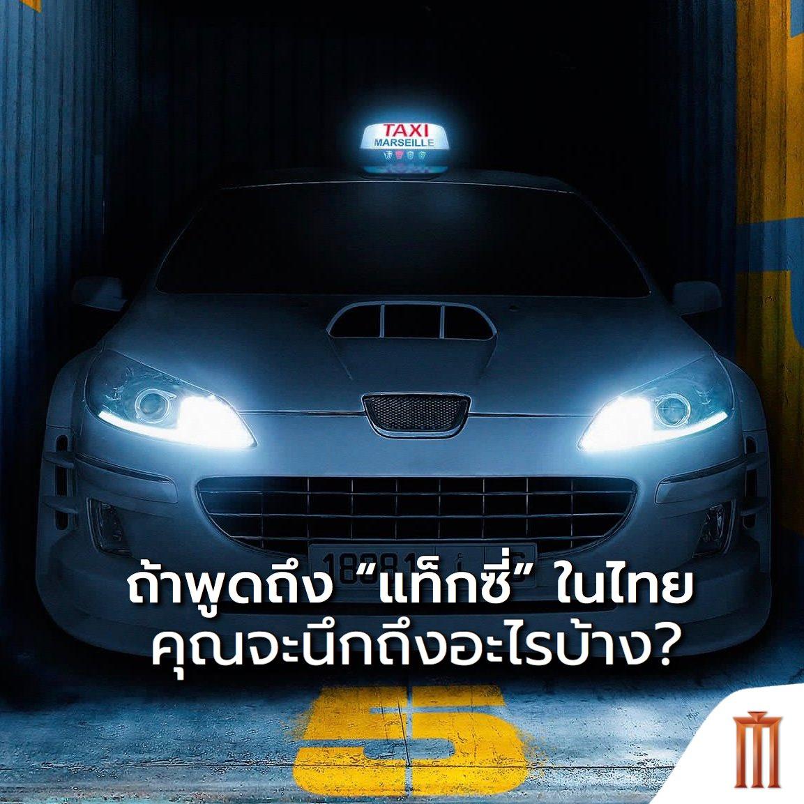 """ถ้าเจอคนขับหวังดีก็โชคดีปลอดภัยกันไป  มาลองบรรยายความรู้สึกต่อ """"แท็กซี่"""" ในไทย #Taxi5 """"โคตรแท็กซี่ขับระเบิด"""" การกลับมาครั้งที่ 5  ของหนังแอคชั่นฝรั่งเศสระดับตำนาน! โดย ลุค เบสซง 19 เมษายนนี้ ในโรงภาพยนตร์"""