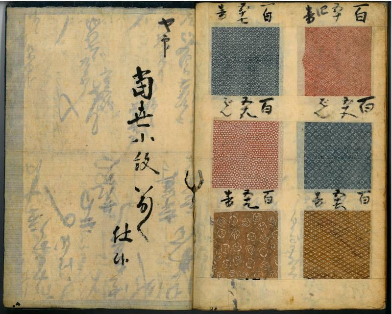 Komon patterns for cloth & paper des...
