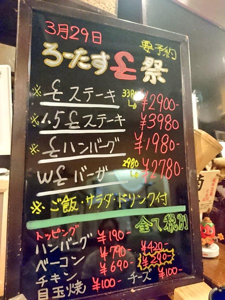 3/29に浦和のろーたすさんで£祭があります😀 夜に仕事終わったら£ハンバーグ食...