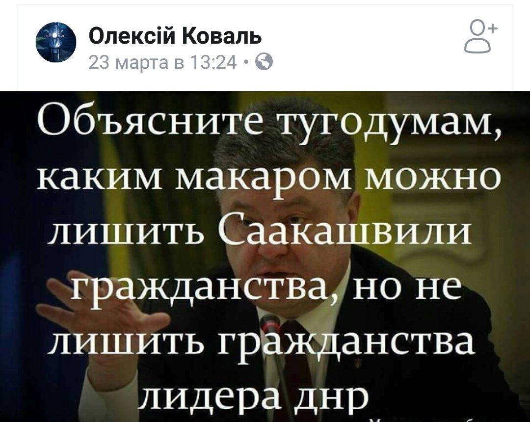 13 апреля Кассационный админсуд продолжит рассмотрение иска Саакашвили к Порошенко по лишению гражданства Украины - Цензор.НЕТ 8709