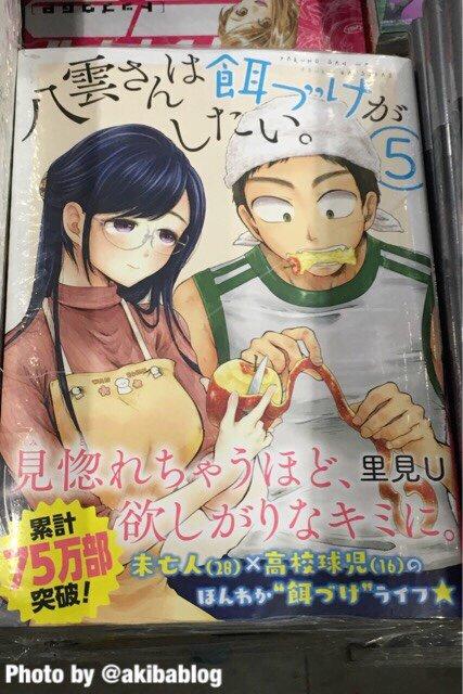八雲さんは餌付けがしたい(5)発売 #akiba 75万部 https://t....