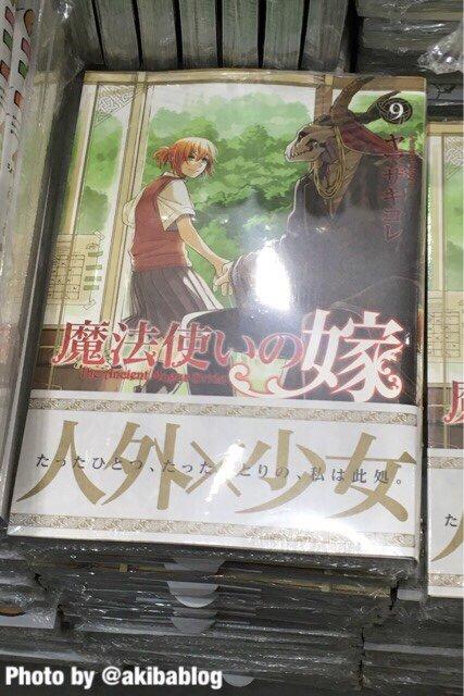魔法使いの嫁(9)発売。限定版はミニアニメDVD付き #akiba https:...