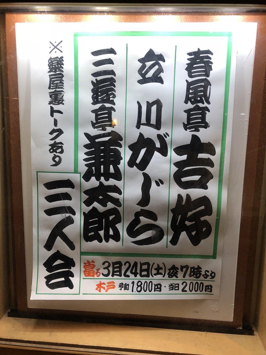 三遊亭兼太郎