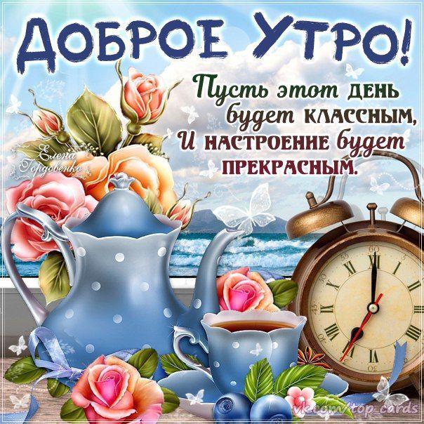Пожелания с добрым утром в картинках выходные