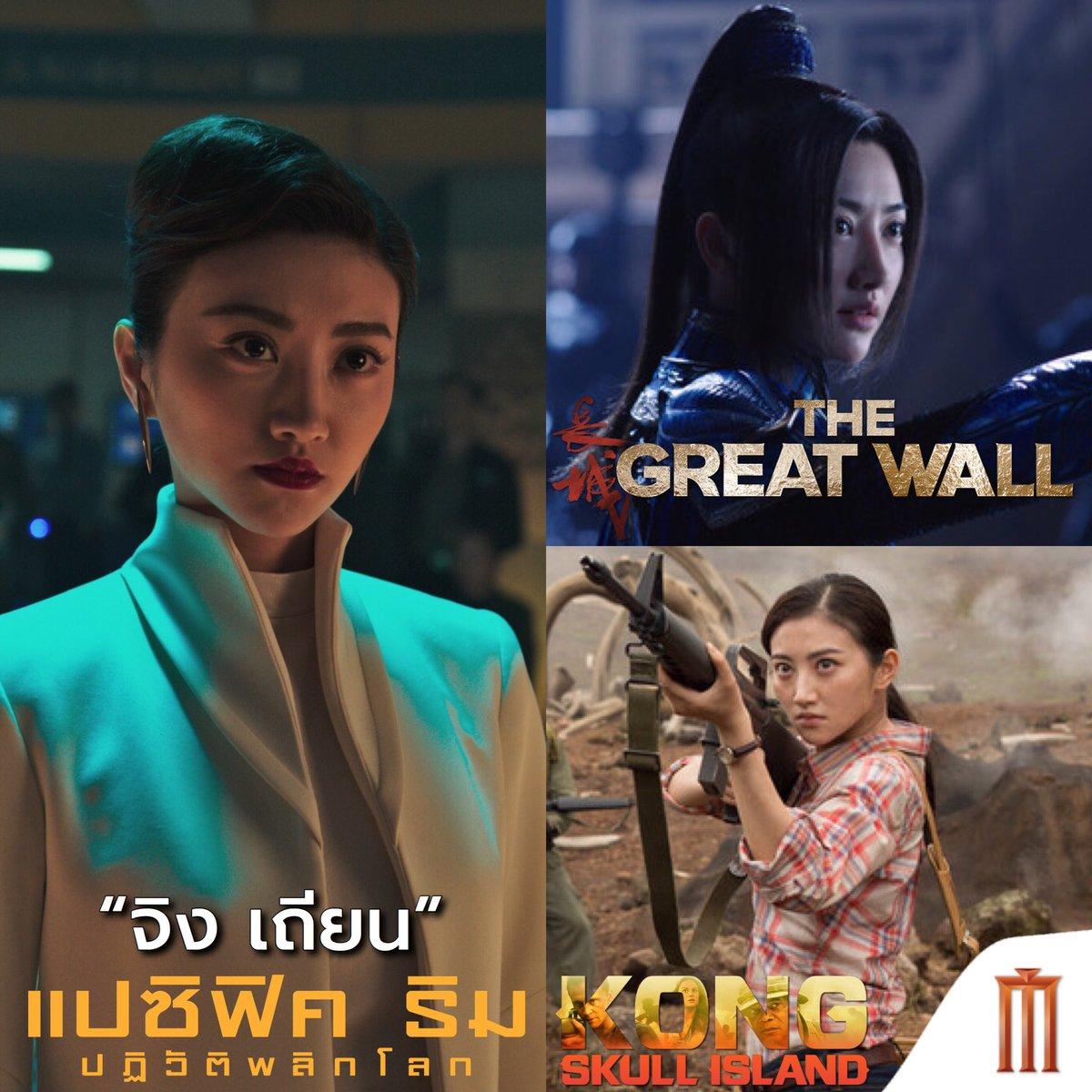 """""""จิง เถียน"""" สาวนักแสดงจากแดนมังกรที่หลายคนเคยผ่านตามาแล้ยใน The Great Wall และ  Kong Skull Island กับผลงานล่าสุดใน #PacificRimUprising """"ปฏิวัติพลิกโลก""""  วันนี้ในโรงภาพยนตร์ทั้งระบบ IMAX3D และ 4DX"""