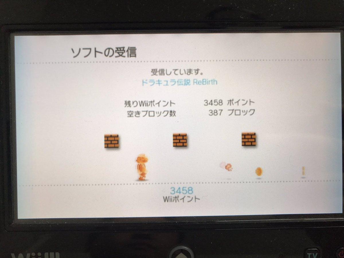 Wiiに課金できる最後の日曜。Wiiウェア見たら会社でプレイしてたので、自宅で買い忘れてたものがあった。危ない危ない。