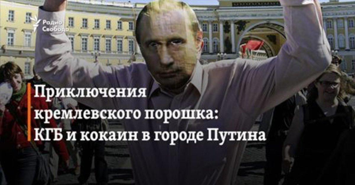 При Путине страна потихоньку превратилась в оплот кокаиновой мафии, когда государство полностью это дело крышует. https://t.co/wcyQEkNacG