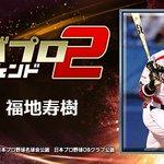 Image for the Tweet beginning: 『福地寿樹』とか、レジェンドが主役のプロ野球ゲーム! 一緒にプレイしよ!⇒