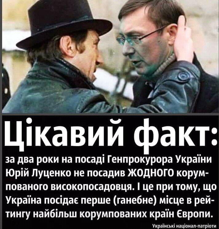 """""""Прослушка"""" Холодницького була санкціонована судом, - Луценко - Цензор.НЕТ 4342"""