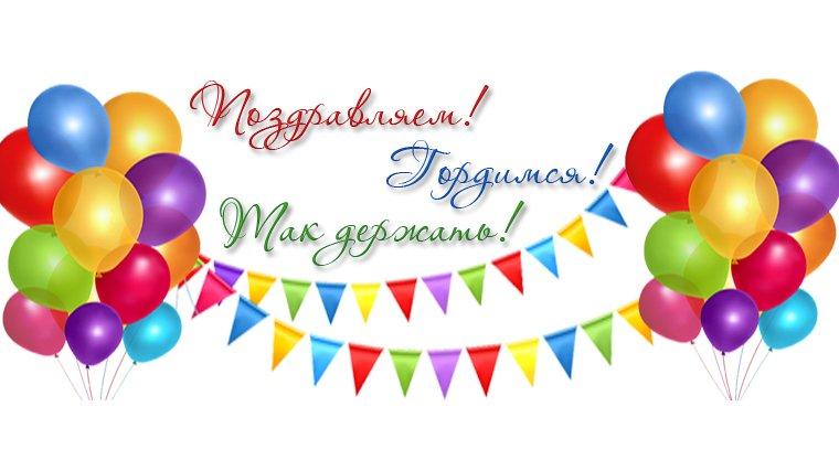 Открытки с поздравлениями с победой в конкурсе